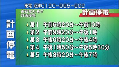 平成23年3月14日実施輪番停電予定表